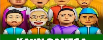 Reliance Entertainment's launches 'Kaun Banega Pradhan Mantri' Mobile Game